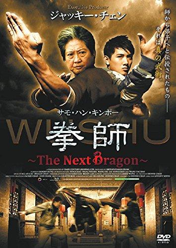 拳師 The Next Dragon ジャッキー・チェン サモ・ハン・キンポー LBXS-305 [DVD]