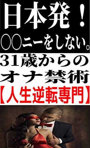 日本発!〇〇二-をしない。31歳からのオナ禁術【人生逆転専用】連続625日を越えた100%特する習慣法「55」