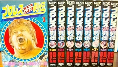 プロレススーパースター列伝 コミック 全9巻 完結セット