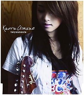 TAIYO NO UTA(regular ed.) by KAORU AMANE(ERIKA SAWAJIRI) () (2006-08-30)