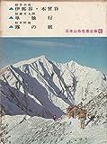 日本山岳名著全集〈第6〉伊那谷・木曽谷・単独行・霧の旅 (1962年)