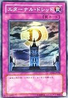 遊戯王 OCG エターナル・ドレッド スーパーレア