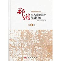 Civilization Series history Zhengzhou: Zhengzhou City. site protection plan compilation (Part I)(Chinese Edition)