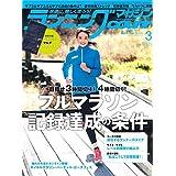 ランニングマガジンクリール 2021年 03 月号 特集:フルマラソン記録達成の条件 [特別付録:クリール・オリジナル マルチネックウォーマー]