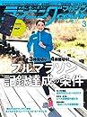 ランニングマガジンクリール 2021年 03 月号 特集:フルマラソン記録達成の条件  特別付録:クリール・オリジナル マルチネックウォーマー