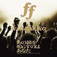 サントリー「新ジョッキ生」CMソング ff