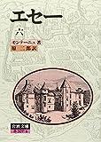エセー 6 (岩波文庫 赤 509-6)