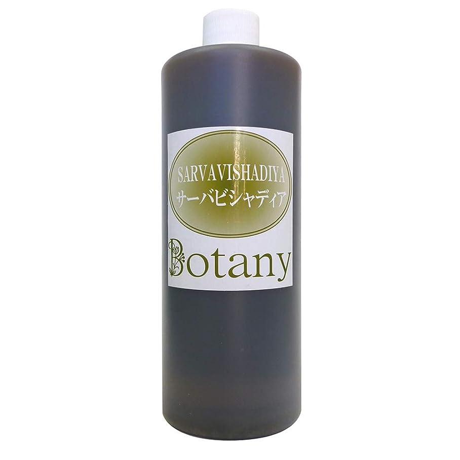 ペレット飲料させるBotanyオイル サーバビシャディヤ ボディ用 エステ サロン マッサージオイル 500ml