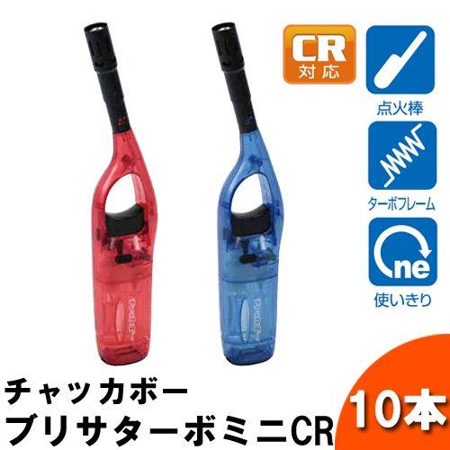 【使い切り点火棒】チャッカボー ブリサターボミニCR(ガスライター) 10本セット チャッカマン形式【CR機能付】 MX-GM-05-MT