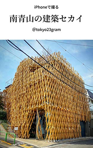 iPhoneで撮る 南青山の建築セカイ 東京キリトリセカイ