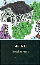 Mamta (Hindi)