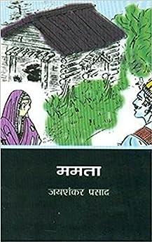 Mamta (Hindi) by [Jaishankar Prasad]