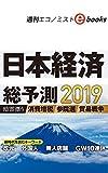 日本経済総予測2019 週刊エコノミストebooks