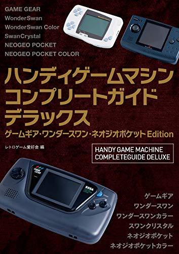 ハンディゲームマシンコンプリートガイドデラックス ゲームギア・ワンダースワン・ネオジオポケットEdition