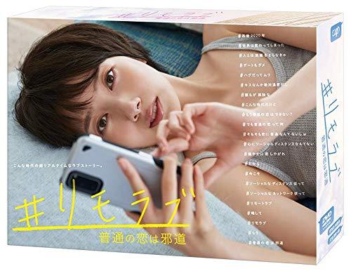 「#リモラブ ~普通の恋は邪道~」(DVD-BOX)