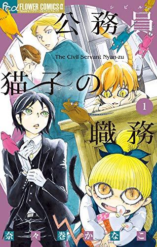 公務員猫子の職務 (1) (フラワーコミックスアルファ)