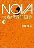 NOVA1【分冊版】エンゼル・フレンチ NOVA(分冊版) (河出文庫)