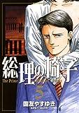 総理の椅子(5) (ビッグコミックス)