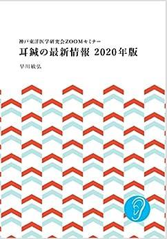 [早川敏弘]の耳鍼の最新情報 2020年版