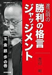 渡辺明の 勝利の格言ジャッジメント 玉 金 銀 歩の巻 NHK将棋シリーズ