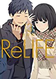 ReLIFE13【フルカラー・電子書籍版限定特典付】 (comico)