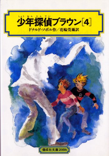 少年探偵ブラウン〈4〉 (偕成社文庫)