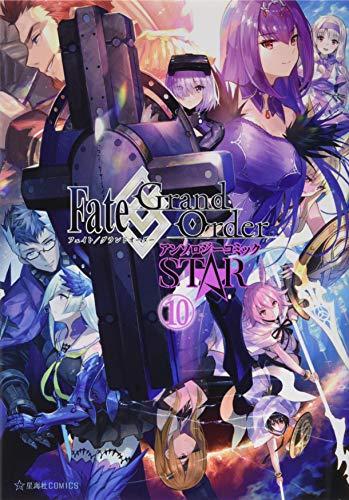Fate/Grand Order アンソロジーコミック STAR(10) (星海社COMICS)の詳細を見る