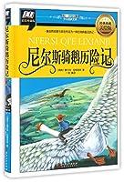 尼尔斯骑鹅历险记(集自然地理与民俗传说为一体的瑞典童话游记)