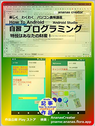 How To Android: プログラミング