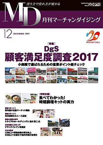 月刊マーチャンダイジング2017年12月号