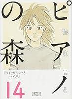 ピアノの森(14) (講談社漫画文庫)