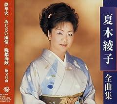 夏木綾子「この手はなさず」の歌詞を収録したCDジャケット画像