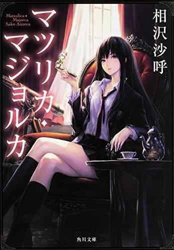 マツリカ・マジョルカ (角川文庫)