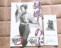 銀魂 映画 特典 ポストカード 胡蝶しのぶ シール アニメ グッズ