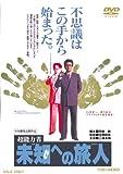 超能力者 未知への旅人【DVD】 image