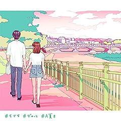 もさを。「ぎゅっと。 (A夏目 Remix)」の歌詞を収録したCDジャケット画像