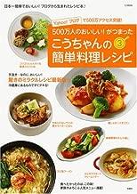 こうちゃんの簡単料理レシピ3 (TJ MOOK)