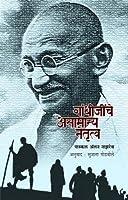 Gandhijinche Asamany Netrutv