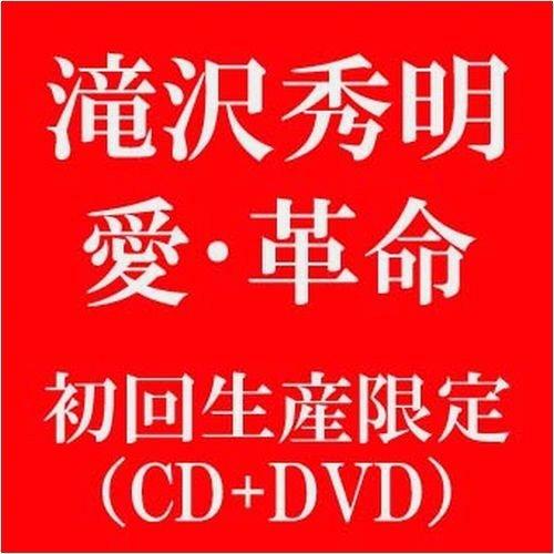 愛・革命(DVD付 B)【初回限定盤】の詳細を見る