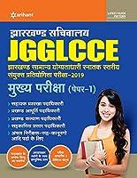 Jharkhand Sachivalya JGGLCCE Mukhye Pariksha Paper 1 2019