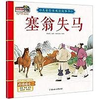 儿童绘本成语故事书·塞翁失马