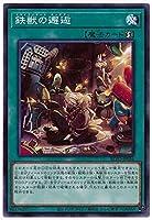 遊戯王 第11期 03弾 BLVO-JP056 鉄獣の邂逅