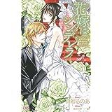 花嫁はシンデレラ【特別版】 (CROSS NOVELS)