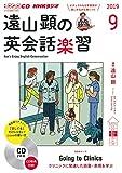 NHK CD ラジオ 遠山顕の英会話楽習 2019年9月号