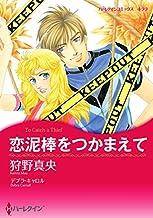 表紙: 恋泥棒をつかまえて (ハーレクインコミックス) | 狩野 真央
