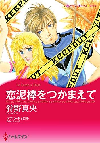 恋泥棒をつかまえて (ハーレクインコミックス)の詳細を見る