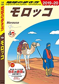 [地球の歩き方編集室]の地球の歩き方 E07 モロッコ 2019-2020