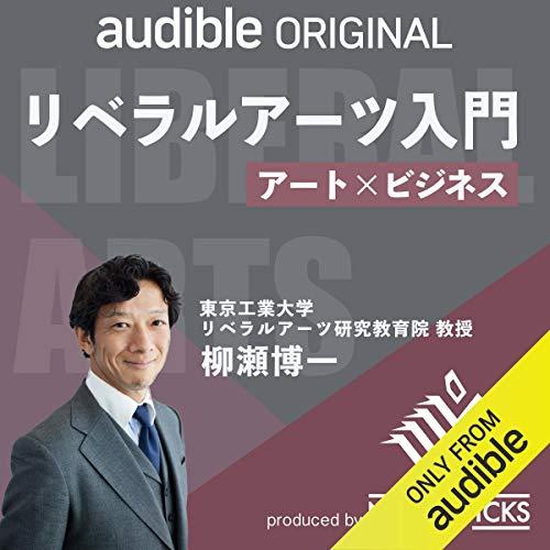 『柳瀬博一のリベラルアーツ入門【アート×ビジネス】』のカバーアート