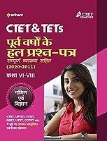 CTET & TETs Purva Varsho Ke Hal Prashan Patre Sampuran Vayakha Sahit (2020 - 2011 ) Ganit Ayum Vigyan (Class 6-8) 2020