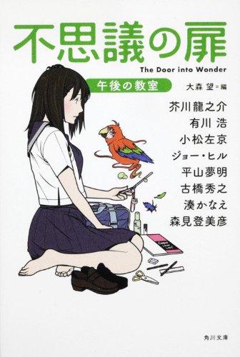 不思議の扉 午後の教室 (角川文庫)